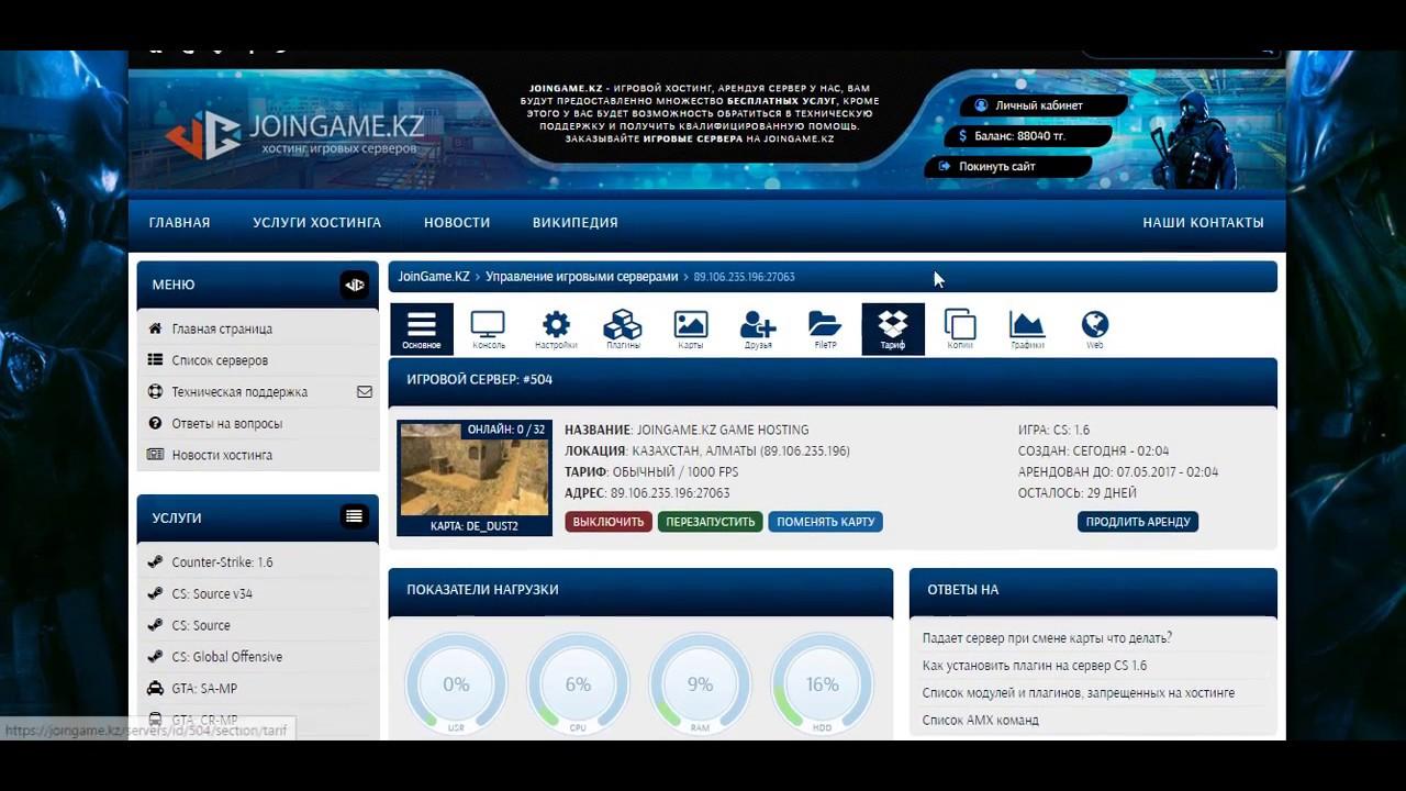 Kz хостинг кс серверов перенос drupal 7 на хостинг