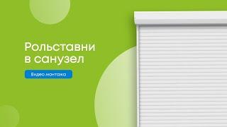 видео Рольставни рулонные заказать по низкой цене в Москве и Мо