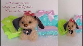 Игрушки своими руками. Собачка  спицами. Вязаная собака.Cane Amigurumi Uncinetto - Dog crochet  2ч