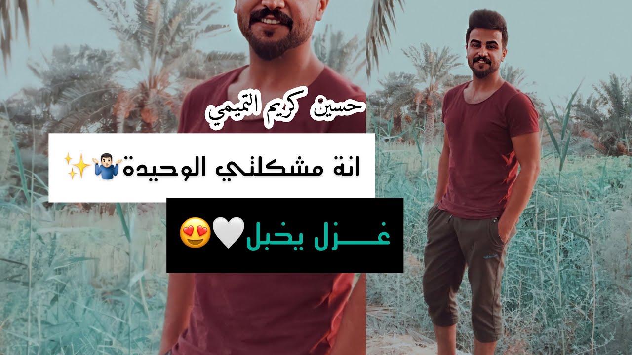 انة مشكلتي الوحيدة🤷🏻♂️✨|حسين كريم التميمي