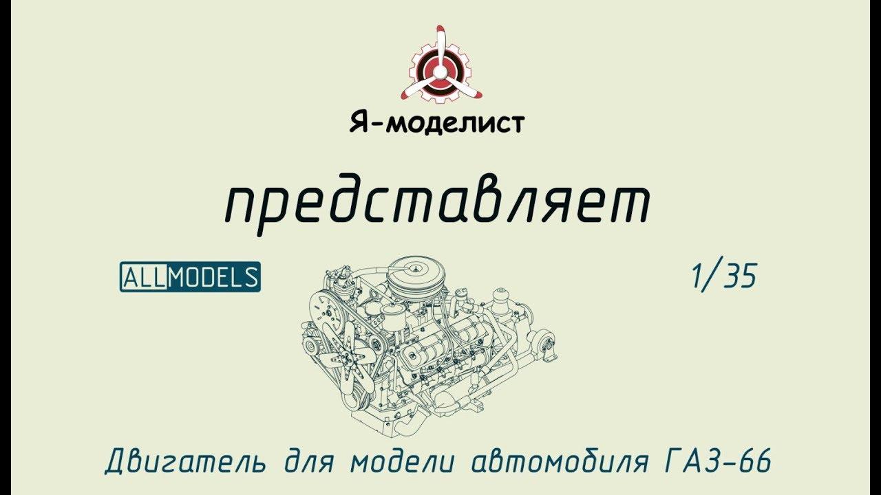 Владелец автомобиля газ-66 ☭ управляй мечтой!. Рассказывает о своей машине на drive2 с фото. Газ-66 (шишига) — легендарный советский и российский грузовой автомобиль с колёсной формулой 4×4, грузоподъёмностью 2,0 т и кабиной над двигателем. Наиболее массовый полноприводный.