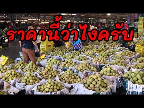 🔴แชร์ไป..น้อยหน่าราคาส่งตลาดไทใหญ่ที่สุดในประเทศ/น้อยหน่าผลไม้ตามฤดูกาล/yutthapongchanal
