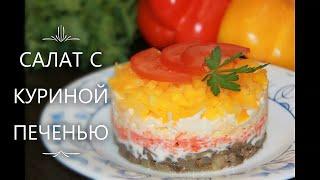 Салат с Куриной Печенью.Вкусный Салат на каждый день.