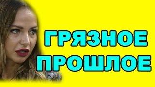 ГРЯЗНОЕ ПРОШЛОЕ ЛИЗЫ! ДОМ 2 НОВОСТИ ЭФИР 23 мая, ondom2.com