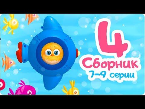 Цып-Цып - СБОРНИК  - 7,8,9 серия. Мультик для малышей. Новые серии.