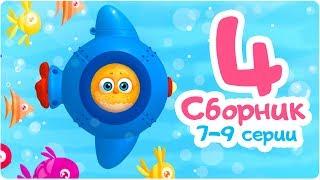 Ціп-ціп - ЗБІРНИК - 7,8,9 серія. Мультик для малюків. Нові серії.