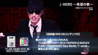 FLOW 『忙しい人のための FLOW ANIME BEST 極MIX by DJ和(Videogram mix by VJ Routes)』
