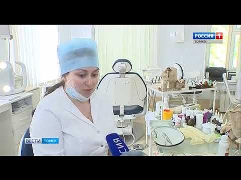 28.05.2019. Томск. Стоматологическая поликлиника №1.
