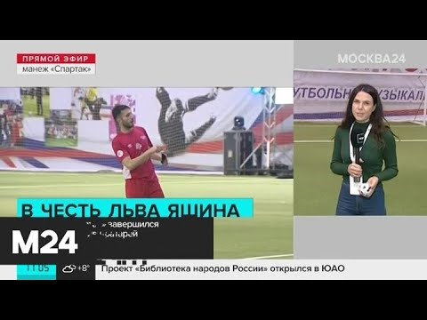 "В манеже ""Спартак"" завершился матч звезд против вратарей - Москва 24"