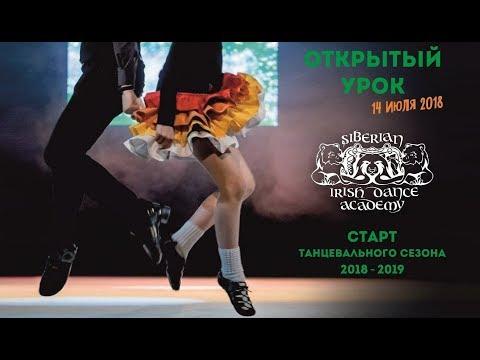 Открытый урок 14.08.2018  - Siberian Irish Dance Academy | Ирландские танцы Кемерово