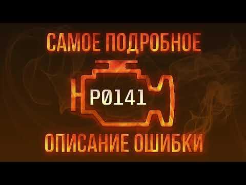 Код ошибки P0141, диагностика и ремонт автомобиля
