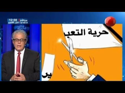 وجهة نظر : تونس الأولى عربيا في مجال حرية الصحافة -قناة نسمة
