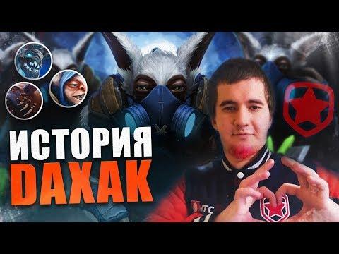 видео: ИСТОРИЯ ВОСХОДЯЩЕЙ СНГ ЗВЕЗДЫ | gambit.daxak