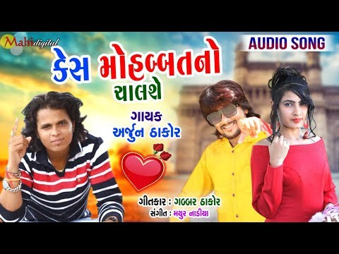 Kesh Mohobata No Chalase | Arjun Thakor New Song | Gabbar Thakor Top New Geet 2018