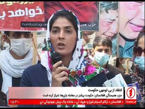 Afghanistan Dari News 11.08.2017  خبرهای افغانستان