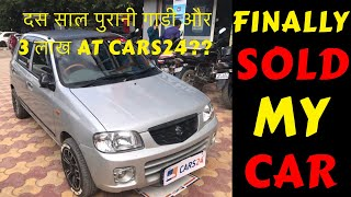 Gambar cover FINALLY SOLD MY CAR AT CARS24 | MY CAR SELLING PRICE | SECOND HAND CAR MARKET | Rahul Singh