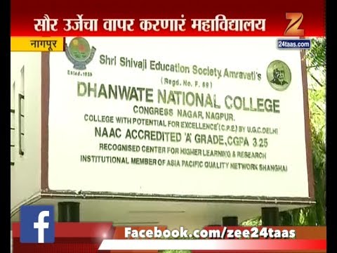Nagpur | Dhanwate National Collage | Using Solar Energy