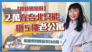 【嘎妹搬家啦】2萬在台北只能租5樓老公寓,脫離蔡阿嘎魔掌自由啦!