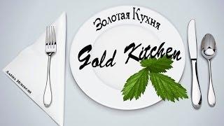 Золотая кухня. Готовим рыбу и креветки на мангале.
