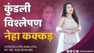 Neha Kakkar Horoscope analysis by Dr. Ajai Bhambi