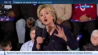 Выборы в США: кампанию Хиллари Клинтон оплатили иностранные олигархи