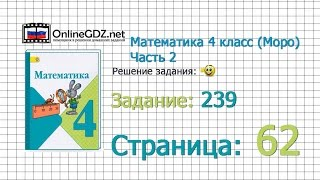 Страница 62 Задание 239 – Математика 4 класс (Моро) Часть 2