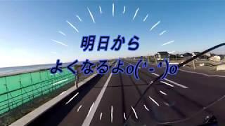 2019年1月19日 千葉県ソロツーリング thumbnail