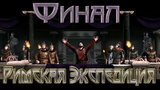 Total War: ATTILA Римская Экспедиция - Победа Экспедиции (Финал) #26