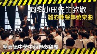 Publication Date: 2019-12-01 | Video Title: 【麗的時期的電視劇主題曲串燒】向黎小田先生致敬 卡洛斯指揮聖