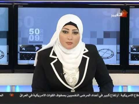 وجدان العاني نشرة اخبار العالم قناة التغير - YouTube