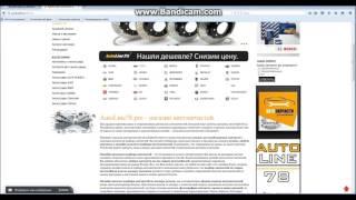 видео Подбор автозапчастей по марке автомобиля