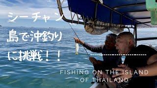 タイのシラチャから船で約40分の位置にあるシーチャン島(ko sichang...