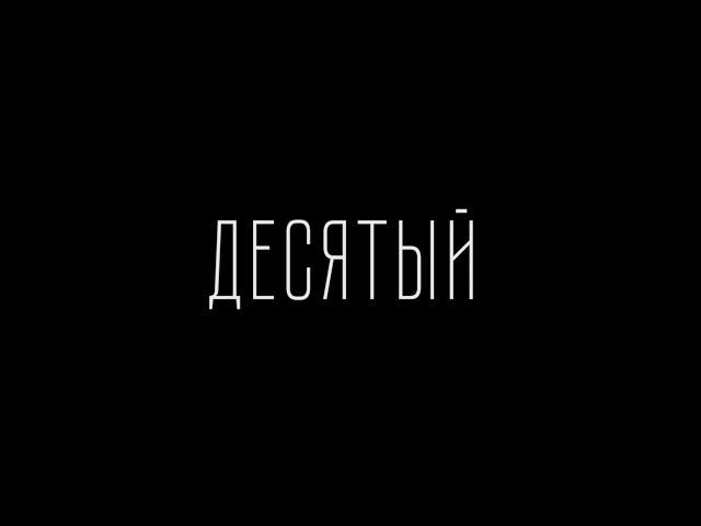Десятый Кубок «Локо». История финала. Фильм