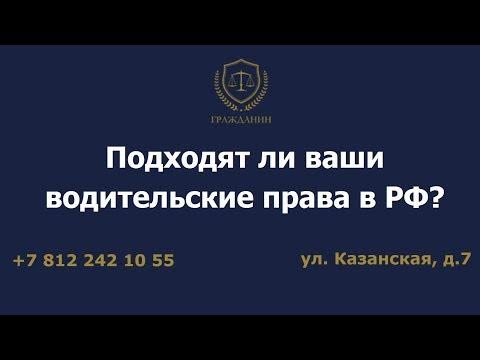 Подходят ли ваши водительские права в РФ?