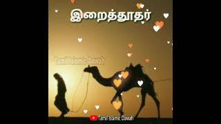 இறைத்தூதர்  | Abdul basith bukhari | Islamic WhatsApp Status in Tamil