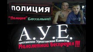 Дети АУЕ   Нападение на Блогера   Саратов