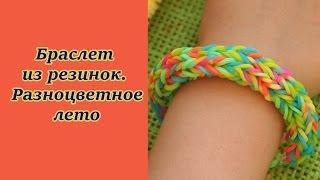 Радужный браслет из резинок. Урок №19