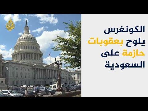 الكونغرس يضيق الخناق على السعودية بشأن اغتيال خاشقجي  - نشر قبل 10 ساعة