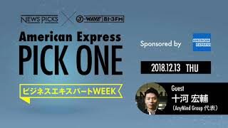 NewsPicks×J-WAVE【PICK ONE】(ゲスト:十河 宏輔氏)