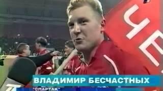СПАРТАК - Зенит (Санкт-Петербург, Россия) 3:1, Чемпионат России - 2001