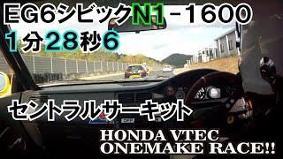 2020.12.5ホンダVTECワンメイクレースRd.5予選#53オンボード セントラルサーキットN1-1600 1分28秒6