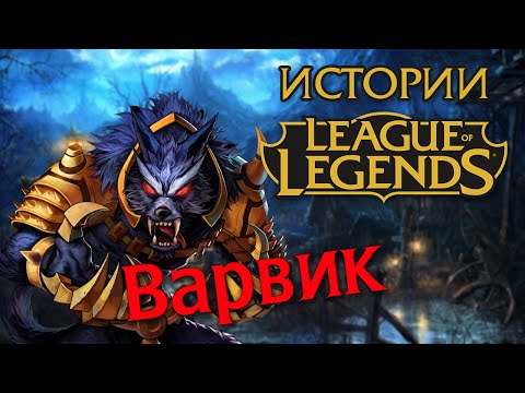 видео: Истории league of legends: Варвик