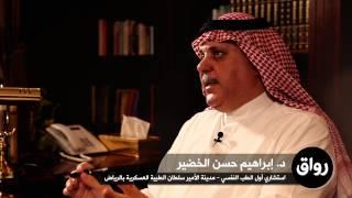 رواق: المدخل إلى الطب النفسي - د. إبراهيم حسن الخضير - برومو