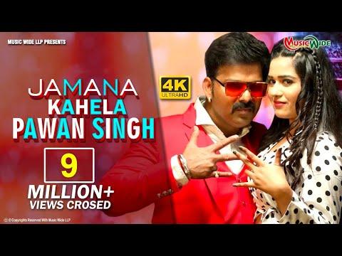 Jamana Kahela Pawan Singh Songs Download PK Free Mp3
