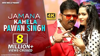 Jamana Kahela Pawan Singh Songs Download PK Free Mp3