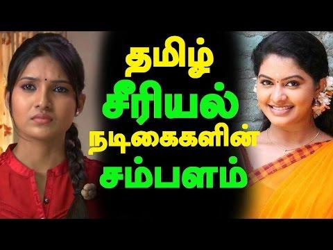 தமிழ் சீரியல் நடிகைகளின் சம்பளம் | Tamil Serial Actress Salary | Tamil Cinema News