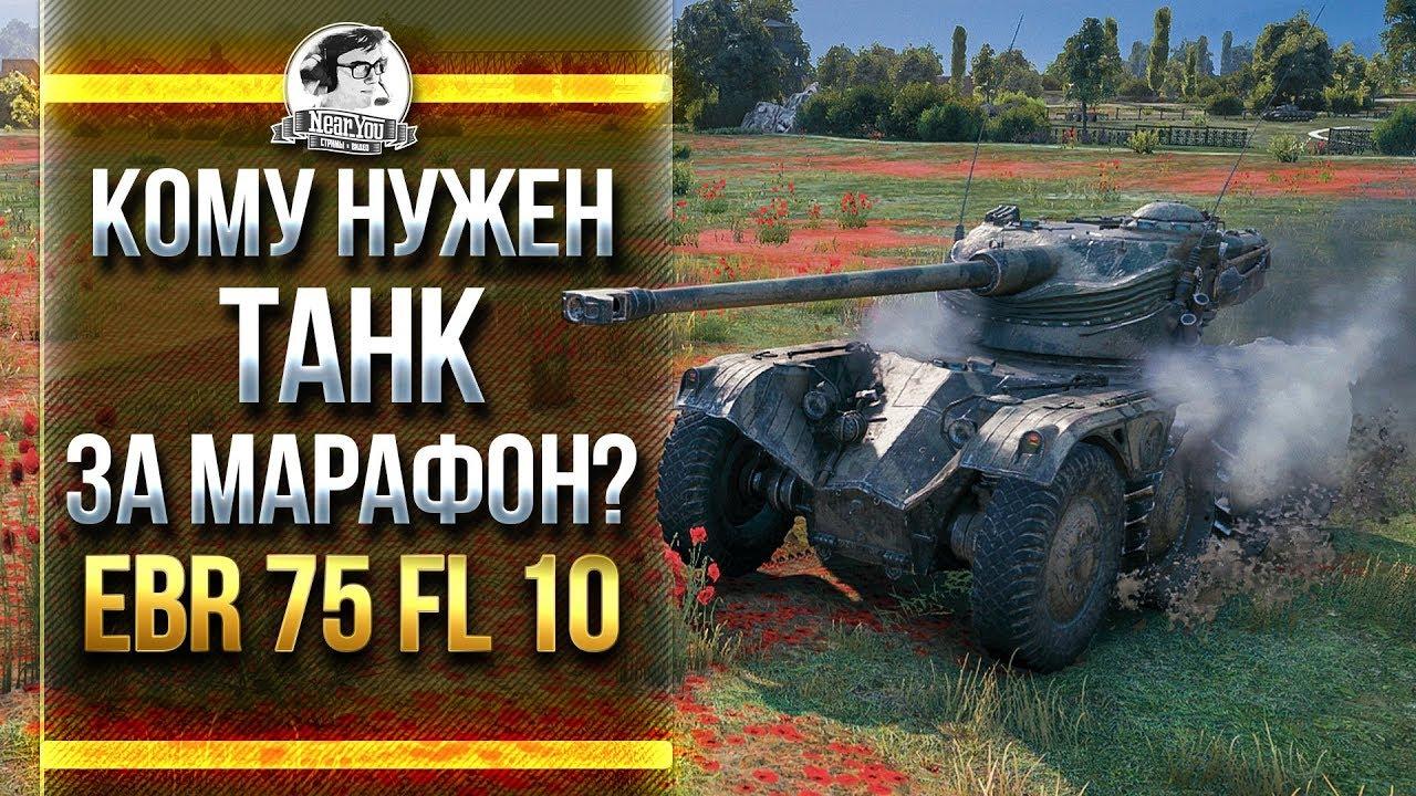 Купить танк panhard ebr 75 е25 игрушка