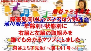 飛谷こども研究所 公式HPはこちら http://www.tobitani-kodomoken.jp/ h...