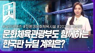 문화체육관광부도 함께하는 한국판 뉴딜 계획은?  즐겨찾…