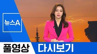 [풀영상 다시보기]北 도발 수위 최고조…이번엔 SLBM? │ 2019년 12월 15일 뉴스A